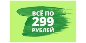 Всё по 299 рублей!