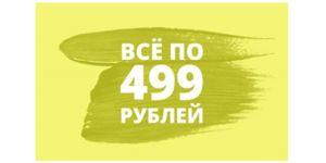Всё по 499 рублей!