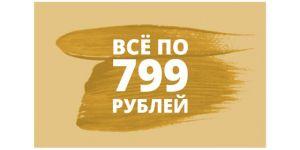 Всё по 799 рублей!