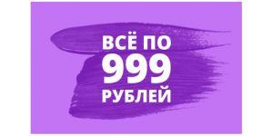 Всё по 999 рублей!