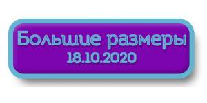 18.10.2020 большие размеры