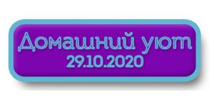 29.10.2020 домашний уют