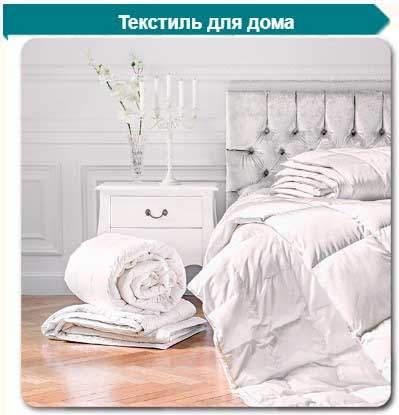 Домашний текстиль в нашем каталоге