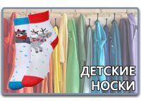 Детские носки, колготки
